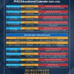 تقویم آموزش فنی جرثقیل لیفتراک 1399
