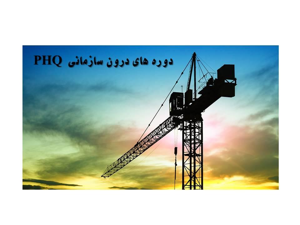 ارائه خدمات آوزشی PHQ