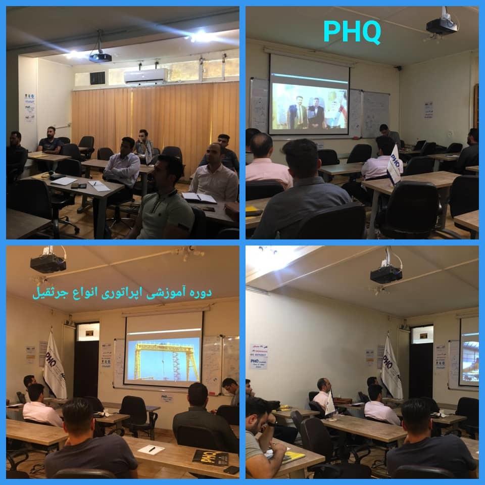 دوره های آموزشی شرکت PHQ