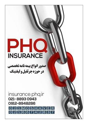ارائه خدمات PHQ با ما در تماس باشید 09128948286