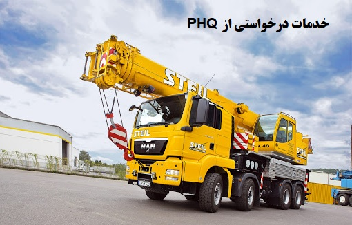 ارائه خدمات PHQ