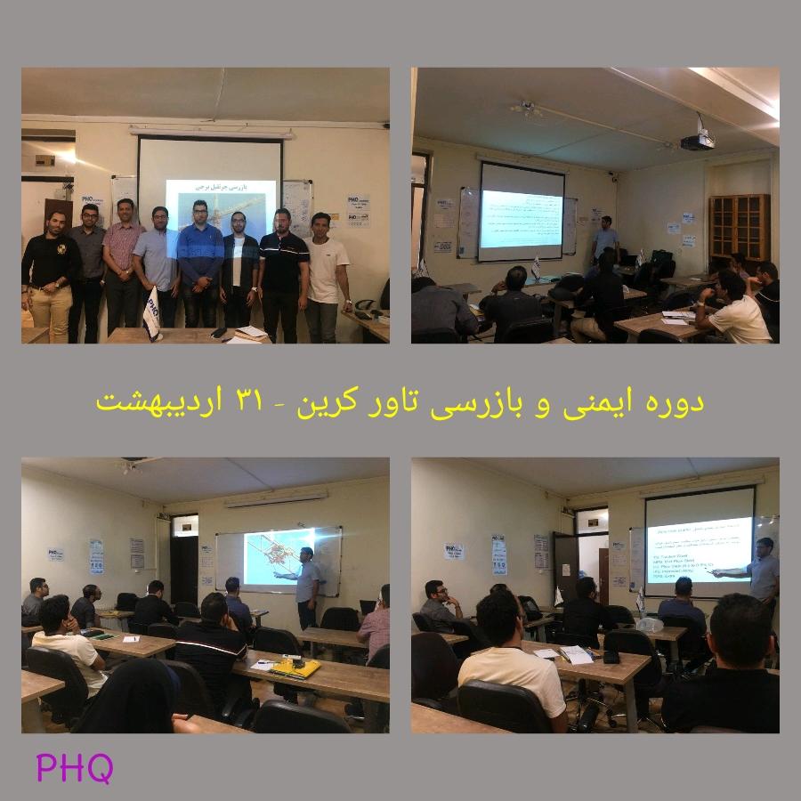 دوره های آموزشی PHQ